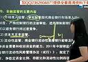 初级经济师★考试视频金融专业知识与实务-splitter-01