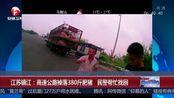 江苏镇江:高速公路掉落380斤肥猪民警帮忙找回