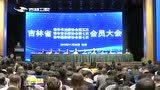吉林省青年摄影家协会会员大会在长春开幕