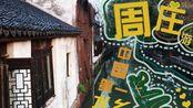 中国第一水乡|周庄这么美?真的吗?我不信!你愣着干啥,赶快进来白嫖啊啊啊啊啊,爽!