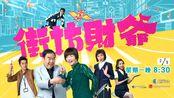 《街坊財爺》1分鐘超長預告片 9月2日星期一晚8點半 翡翠台首播