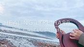 Lyre Harp 里拉琴 ——天空之城 天空の城 獻給天上的孩子—王子 宮崎駿 Castle in the Sky Rest In Peace Waldorf