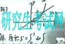 2012考研高等数学复习 05 www.97yjs.com