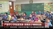 [中国新闻]新闻观察:中国加大儿童青少年近视防控力度