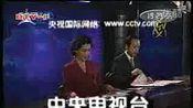 北京电视台卫视频道转播中央电视台新闻联播 2002年0X月XX日 结束 主持人:李修平、罗京
