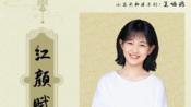 王哂鸥4.18直播录屏