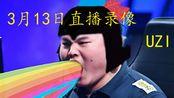 【UZI】uzi 3月13日直播录像