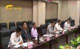 [广西新闻] 自治区政协召开重点提案办理协商会