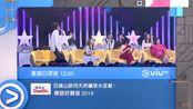 viuTV《粵語好聲音2019》預告片 10月20日星期日深夜十二點播出