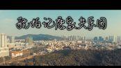 记广东珠海唐家共乐园(北理珠近代史小组微视频作业)