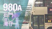 [香港巴士] [眼觀兩路] 九巴/新巴 980A 沙田 (碩門邨) → 灣仔 (菲林明道)