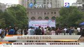 【浙江杭州】高血压患病率趋于年轻化(范大姐帮忙 2019年10月9日)