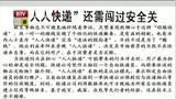 """[北京您早]快递公司网上推""""人人快递""""软件 市民顺路带物能挣钱"""