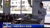 【四川脐血库】南充电视台 干细胞科普知识进校园—在线播放—优酷网,视频高清在线观看