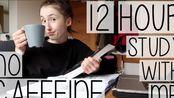 【Holly中文字幕】和我一起学习12小时,没有咖啡因