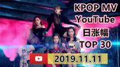 【2019.11.11】Kpop歌曲mv油管播放量每日涨幅top30(嘟嘟时隔七个月重回第一,并达成韩团第一支十亿mv粗卡)