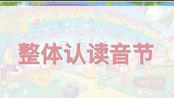 整体认读音节wu、yu、ye、yue、yuan、yin、yun、ying