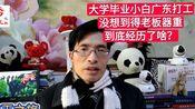 大学毕业小白广东打工,没想到得老板器重,到底经历了啥?