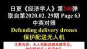 日更《经济学人》第240弹 取自第2020.02. 29期 Page 63 中英对照 Defending delivery drones 保护配送无人机