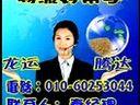 %首选物流%北京到广西兴业县搬家公司%物流专线010-60253044