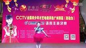尹嘉玟2016年度CCTV全国青少年才艺评选广东省总决赛语言艺主持现场