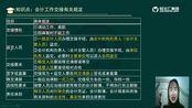 【会计】+初级经济法基础课+会计工作交接有关规定+恒生仁财税集团