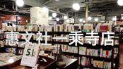 【好问41】在京都步行5公里,只为去这家书店