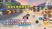QQ飞车手游:传奇车神局遇王图,雷诺大战还得靠超级近道取胜