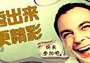 华南师范大学历史文化学院MV不NG宣传视频