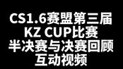 [kz/互动视频] CS1.6赛盟第三届KZ大赛回顾