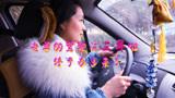 爆笑龙影江湖:老婆的驾驶证三年啦终于办出来了