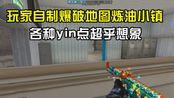 CF晴空:玩家自制爆破地图炼油小镇,各种yin.点超乎想象!