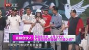 梁左面子有多大 女儿拍电影, 陈佩斯张国立姜昆宋丹丹蔡明都来了