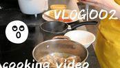 VLOG 002 好好吃饭   不正宗太甜的红烧肉   没炒上色的第一次生炒鸡   假装是韩国来的拌饭   英国做饭记录