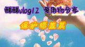 【醋醋vlog12】爱用物分享 保护膝盖篇 护膝