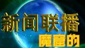 【一期读评论的小视频儿】欢迎收看魔窟新闻(片尾是个彩蛋/?)