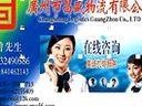 """专线/直达 零担+整车 """"广州到山西太原货运专线""""020-28905713广州物流 货运公司"""