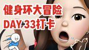任天堂SWITCH健身环大冒险DAY33打卡|一个人在北京宅在家的日子