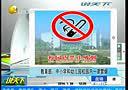 教育部:中小学和幼儿园校园内一律禁烟[说天下]
