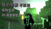 【当我的世界拥有文明】我的世界不孤独冒险生存 01 探索新世界