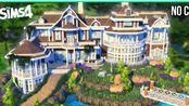 【模拟人生4速建|搬运】Cape Cod Mansion by Kate Emerald