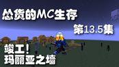 【MC日常】怂货的MC生存日常 第13.5集 竣工!玛丽亚之墙!