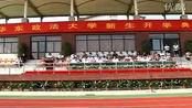 华东政法大学2010级本科新生开学典礼暨军训会操表演