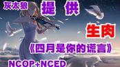 【四月是你的谎言(NCOP+NCED)】四月/四谎(生肉op+ed,无水印)需要自取