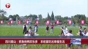 [超级新闻场]四川眉山:抓鱼抢鸭欢乐多 丰收宴吃出幸福生活