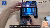 野火i.MX6ULL Linux 开发板液晶排线接法,适用4.3寸 5寸 7寸电容屏