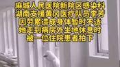 席地而坐休息的湖南支援黄冈医疗队员,一位住院患者哽咽着拍下视频:谢谢你们湖南人