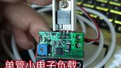 【制作】小功率电子负载带电流显示