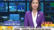 视频:沈阳新民电动三轮撞大货车 5名学生受伤