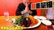 【新井熊】【大胃口】味道和难度都超高级!挑战新加坡的新挑战【大胃王】(2020年1月13日17时25分)